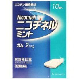 【第(2)類医薬品】【税 控除対象】ニコチネルミントガム 10個入 禁煙ガム