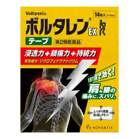 【第2類医薬品】【税 控除対象】ボルタレンEXテープ 14枚