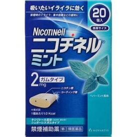 【第(2)類医薬品】【税 控除対象】ニコチネルミントガム 2mg 20個入 禁煙ガム