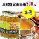 [送料無料][オットギ三和]\3個セット/サンファ生姜茶500g×3個◆オットギ/韓国産/韓国お茶/伝統お茶/健康茶/韓国飲…