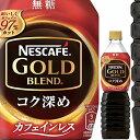 ★SALE★ネスカフェ ゴールドブレンド コク深め ボトルコーヒー カフェインレス 無糖 900ml×12本
