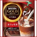 ネスカフェ ゴールドブレンド コク深め ポーション カフェモカ 7個×6袋