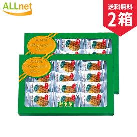 【送料無料】新東陽の鳳梨酥 2箱セット(パイナップルケーキ)台湾名物 パイナップル ケーキ お土産