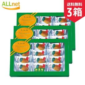 【送料無料】新東陽の鳳梨酥 3箱セット(パイナップルケーキ)台湾名物 パイナップル ケーキ お土産