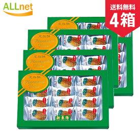【送料無料】新東陽の鳳梨酥 4箱セット(パイナップルケーキ)台湾名物 パイナップル ケーキ お土産