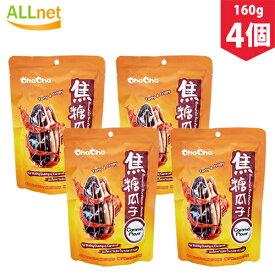 【送料無料】洽洽焦糖瓜子 ひまわりの種 キャラメル味 160g×4袋 チャチャ食用ひまわり の種中華物産