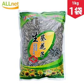 【送料無料】生ひまわりの種 1kg×1袋 食用ひまわり