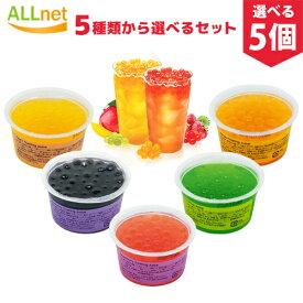 ポッピングボバ コーティングジュース 90g 5種類から選べる5個セット(マンゴー、キウィ、イチゴ、モモ、ブルーベリー)