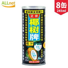 正宗椰樹牌椰汁 ココナッツミルクジュース 245ml×8缶◆ココナッツミルクジュース 椰樹牌椰汁饮料 用新鮮椰子肉鮮搾 椰树牌 椰汁◆