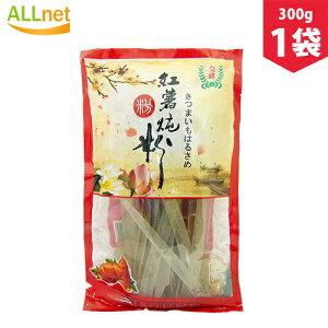 さつまいもはるさめ 300g 金盛紅薯寛粉条 中国タンミョン 春雨