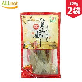 さつまいもはるさめ 300g×2袋 金盛紅薯寛粉条 中国タンミョン 春雨