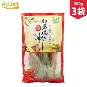 さつまいもはるさめ 300g×3袋 金盛紅薯寛粉条 中国タンミョン 春雨