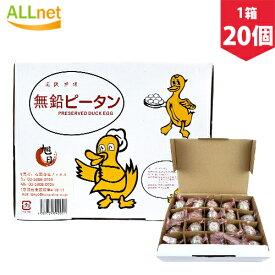 青島ピータン 1箱(20個入り) ビールにぴったり チンタオピータン アヒルの卵