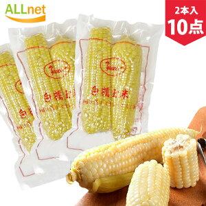 【送料無料】冷凍糯玉米棒 420g(2本入り)×10点セット モチとうもろこし 冷凍とうもろこし 白糯玉米 中華食材