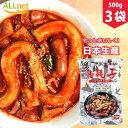 【送料無料・冷凍】日本生産 粉耗子 ブンモジャ 500g×3袋 餅春雨 トッポキ トッポギ 中国タンミョン 中国風の春雨 韓…