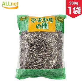 【送料無料】金盛 ひまわりの種 500g×1袋 KINSEI 食用ひまわり