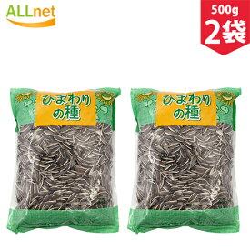【送料無料】金盛 ひまわりの種 500g×2袋 KINSEI 食用ひまわり