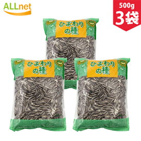【送料無料】金盛 ひまわりの種 500g×3袋 KINSEI 食用ひまわり