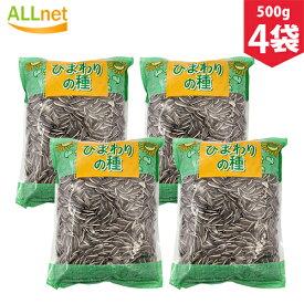 【送料無料】金盛 ひまわりの種 500g×4袋 KINSEI 食用ひまわり