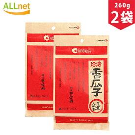 【送料無料】洽洽 香瓜子(五香味)ひまわりの種 2袋 SUNFLOWER 260g Cha Cheer