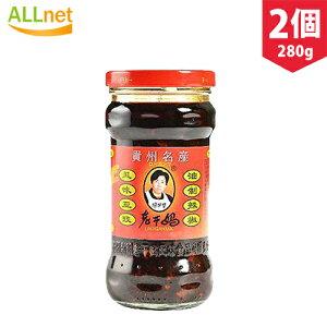 老干媽 風味豆鼓(豆鼓トウチ 油制辣椒)2個セット ラー油 中国名産 人気商品 280g