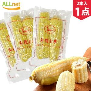 冷凍糯玉米棒 420g(2本入り)×1点セット モチとうもろこし 冷凍とうもろこし 白糯玉米 中華食材