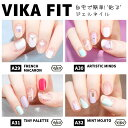 【全国送料無料】【日本初上陸】VIKA FIT(ビカフィット)・貼るだけ簡単!ジェルネイル ビカフィット ネイルアート S/…