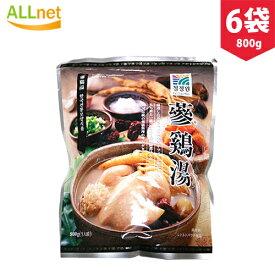 チョンジョンウォンの参鶏湯 800g 6個セット 韓国料理/韓国食材/韓国スープ/スープ/参鶏湯/サムゲタン/サンゲタン/ファインサムゲタン/即席食品