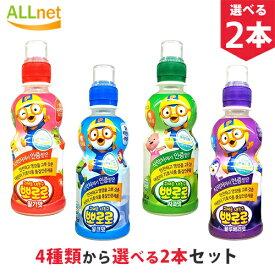 【まとめてお得】paldo 八道 4種類から選べる2本セット ポロロジュース 235ml 韓国 食品 食材 料理 飲料 ドリンク 飲み物 ジュース 赤ちゃんにも安全