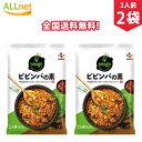 【まとめてお得】【全国送料無料】 CJ bibigo ビビンバの素 196g(2人前)×2袋セット 簡単調理 ビビンバ 加工食品 韓国…