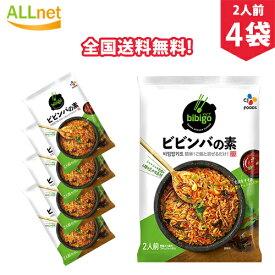 【まとめてお得】【全国送料無料】 CJ bibigo ビビンバの素 196g(2人前)×4袋セット 簡単調理 ビビンバ 加工食品 韓国食材 ビビゴ ビビンバの素 COSTCO コストコ 簡単ビビンバの素 韓国食品