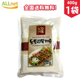 【まとめてお得】【全国送料無料】ドングリムックの粉/どんぐりこんにゃくの粉(400g) 1袋セット どんぐり 粉類 ダイエット食品 寒天 こんにゃく 韓国料理 韓国食材 韓国食品