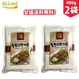 【まとめてお得】【全国送料無料】ドングリムックの粉/どんぐりこんにゃくの粉(400g) 2袋セット どんぐり 粉類 ダイエット食品 寒天 こんにゃく 韓国料理 韓国食材 韓国食品