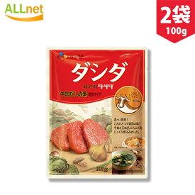 【全国送料無料】韓国の調味料 牛肉ダシダ 牛肉味だしの素 100g×2袋お試しセット 牛肉ダシダ