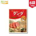 【全国送料無料】牛肉ダシダ 100g 韓国ダシダ 韓国調味料 100g×6袋セット だしだ