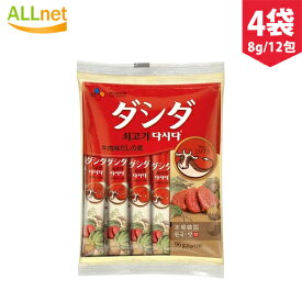 【全国送料無料】CJ 牛ダシダ 96g(8g/12包) 4個セット 使い切りタイプ スティック 韓国風 調味料 スティックダシダ