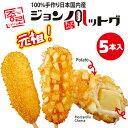 【冷凍便発送】2種類から選べる! ジョンノハットグ モッツァレッラチーズ ポテトモッツァレッラチーズ120g(130g)x5本 …