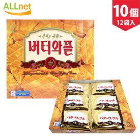 送料無料【クラウン】バターワッフル 36枚(12袋入)×10個セット ◆韓国お菓子/韓国スナック