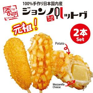 【冷凍便発送】ジョンノハットグ  モッツァレッラチーズ/ポテトモッツァレッラチーズ 2個セット  ホットドック/韓国風チーズハットグ ホットドック アメリカンドッグ 韓国ホットドッグ