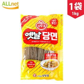 【韓国食品】オットギ 春雨1kg ジャプチェ/ジャプチェ/ジャプチェ用の麺/春雨/はるさめ/激安
