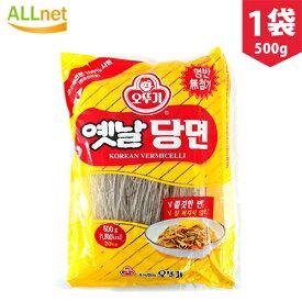 【韓国食品】オットギ 春雨500g ジャプチェ/ジャプチェ/ジャプチェ用の麺/春雨/はるさめ/激安