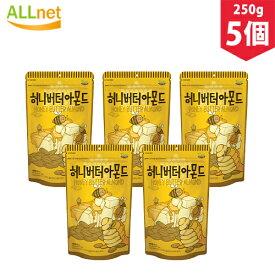 【送料無料】ハニーバターアーモンド 韓国 250g×5袋 韓国 イ・ボミおススメ!