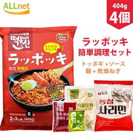 即席ラッポッキ 404g 2-3人前 4袋セット ドンウォン トッポキ おやつ 辛い 韓国料理