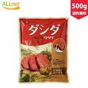 【全国送料無料】牛肉ダシダ 500g だしの素 韓国調味料 韓国料理 韓国食材 韓国食品