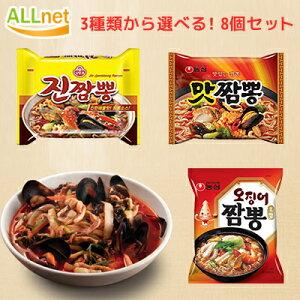 韓国ちゃんぽんシリーズ 3種類から選べる8個セット イカチャンポン 味チャンポン ジンちゃんぽん 韓国 ラーメン 輸入食品 輸入 韓国料理