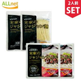 【全国送料無料】宋家 ジャジャン麺 (麺 200g×2袋 ソース150g×2袋) 韓国中華料理 韓国麺 韓国黒い麺 チャジャン麺