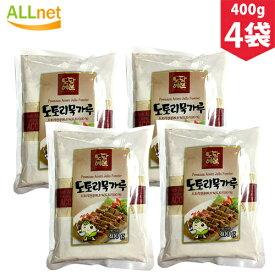 【送料無料】ドングリムックの粉/どんぐりこんにゃくの粉(400g) 4袋セット どんぐり 粉類 ダイエット食品 寒天 こんにゃく 韓国料理 韓国食材 韓国食品