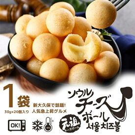【送料無料】冷凍ソウルチーズボール 30g×20個入 大人気新大久保モッツァレラチーズモチモチ食感