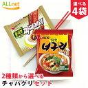 【送料無料】2種類から選べるチャパグリセット ノグリ+チャパゲティ 農心 韓国 料理 食品 インスタント ラーメン らーめん 乾麺 韓国風 ジャジャン麺 ジャージャー麺