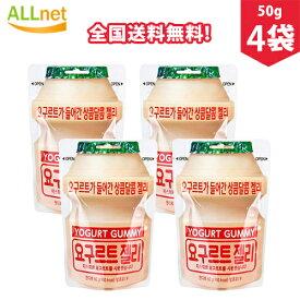 【全国送料無料】ヨーグルトグミ・Yogurt Jelly 50g×4袋/韓国お菓子/グミ/ヨーグルトの味